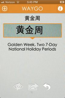 Chinese golden week english translation
