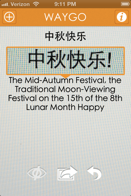 Waygo translate mid autumn festival