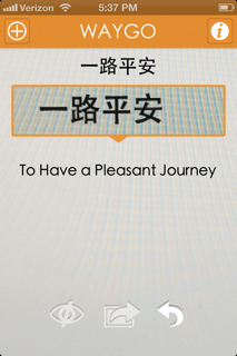 happy travels in chinese