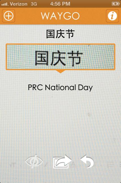 PRC China national day translation